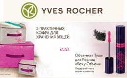 Промокод на скидку 300р. Yves Rocher