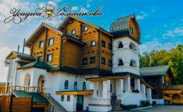 Отдых в «Усадьбе Ромашково»