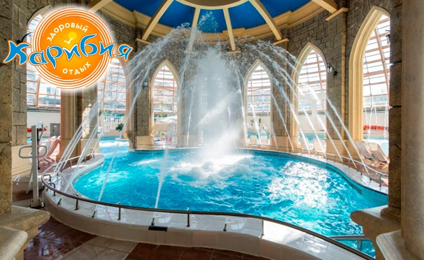 Скидка на Массаж на выбор + 3 часа посещения аквапарка и банного комплекса в центре «Карибия». Акция действует в любой день! Скидка до 53%