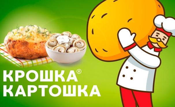 Скидка на Картофель с укропом и растительным маслом и пельмени ручной лепки в кафе «Крошка Картошка». Скидка до 38%