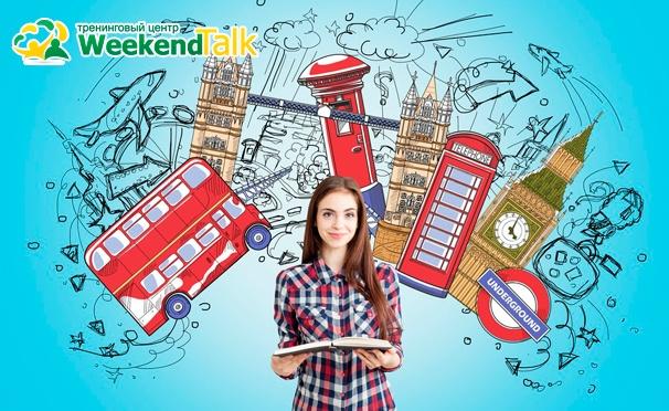 Скидка на Обучение английскому языку для детей и взрослых в тренинговом центре Weekend Talk. Скидка до 65%