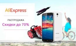 Распродажа на AliExpress