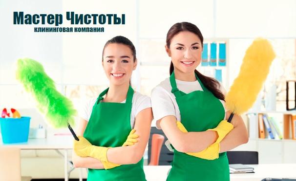 Скидка на Мытье окон, генеральная уборка домов, квартир, нежилых помещений от компании «Мастер чистоты». Скидка до 59%