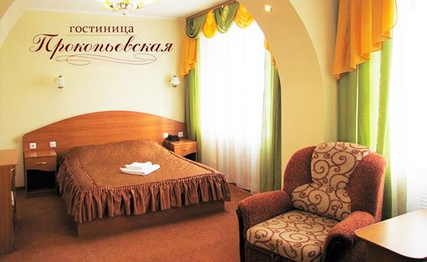 Скидка на Проживание для одного или компании в номере на выбор в гостинице «Прокопьевская» в Великом Устюге. Скидка 30%