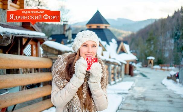 Скидка на До 7 дней в гостиничном комплексе «Ядринский форт» на Суре: 3-разовое питание,  посещение spa, бильярд, зимняя рыбалка, прогулка на снегоходе или снегоболотоходе.  Скидка до 53%