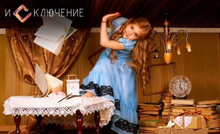 Участие в квесте «Алиса»