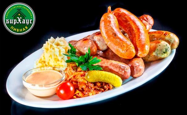 Любые блюда и напитки без ограничений в сети ресторанов «БирХаус». Скидка 50%