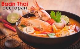 Тайский ресторан «Баан Тай»
