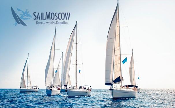 Скидка на Трехчасовая прогулка с обучением управлению парусной яхтой для 1, 2 или 4 человек от парусного клуба SailMoscow. Скидка до 60%