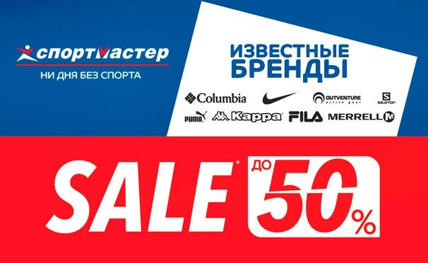 Скидка на Распродажа в интернет-магазине «Спортмастер»! Скидка до 50% на одежду, обувь и спортивные товары
