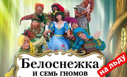 Спектакль на льду «Белос