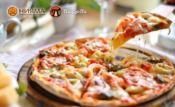 Скидка 50% на все меню и скидка 30% на напитки в сети японских ресторанов «Нияма» и сети итальянских ресторанов «Пицца Пи»