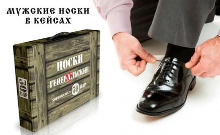 Подарочные кейсы носков с доставкой