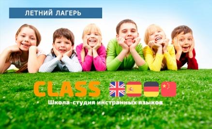 Курсы английского, летний лагерь