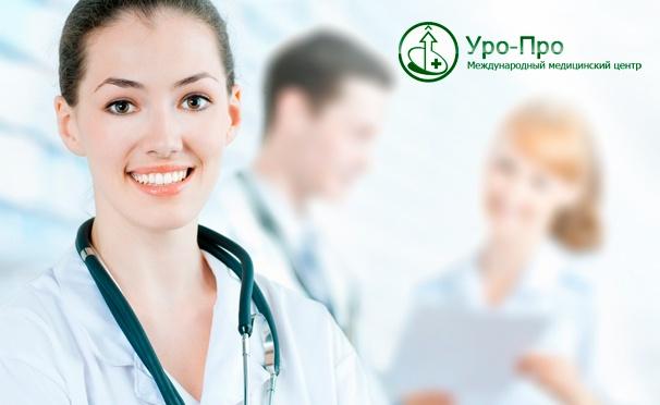 Скидка на Комплексное обследование для мужчин и женщин в международной клинике «Уро-Про» со скидкой до 77%
