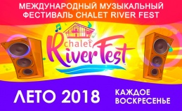 Летний фестиваль Chalet River Fest