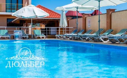 Отель «Дюльбер» в Крыму