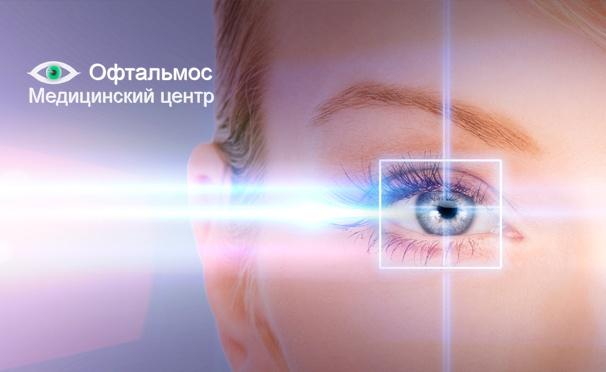 Скидка на Скидка 50% на лазерную коррекцию зрения в офтальмологическом центре «ОфтальмоС»