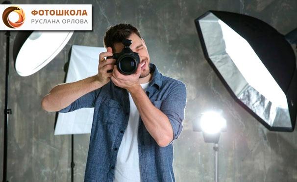 Скидка на Экспресс-обучение фотографии и курсы для начинающих фотографов в «Фотошколе Руслана Орлова». Скидка до 60%