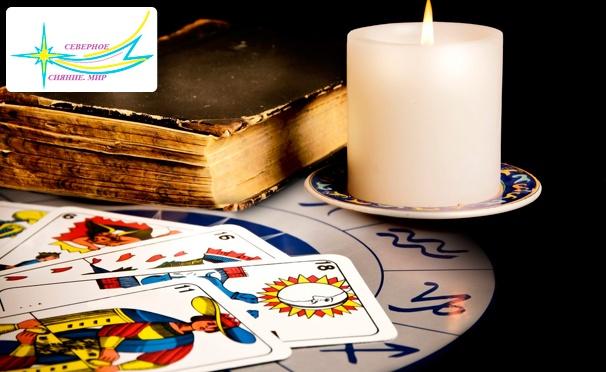 Составление персонального гороскопа, консультация астролога, гадание на картах Таро и многое другое в центре уникальных магических практик «Северное сияние». Скидка до 90%