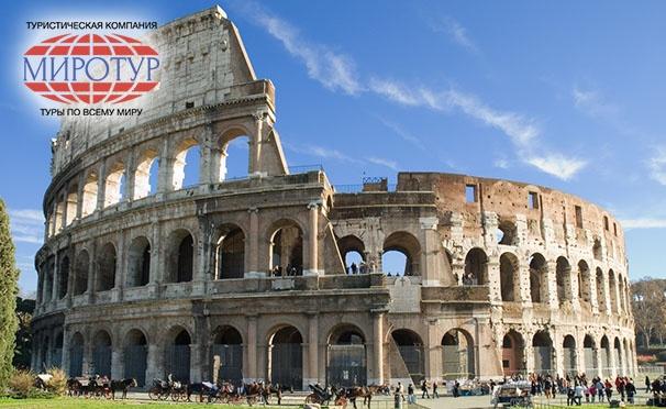 8-дневные туры в Италию с экскурсионной программой от компании «Миротур». Вылеты в январе, феврале и марте. Скидка 34%