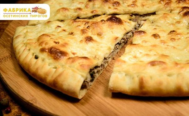 Скидка на Заказ от 3 до 7 осетинских пирогов с бесплатной доставкой от пекарни «Фабрика пирогов». Скидка до 68%