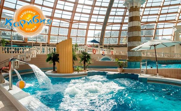 Скидка на 12 часов в центре семейного отдыха «Карибия»: посещение аквапарка и банного комплекса. Скидка до 61%