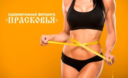 Программа «Похудей за 10 дней»