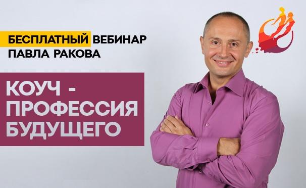 Скидка на Бесплатный вебинар Павла Ракова «Коуч — профессия будущего»