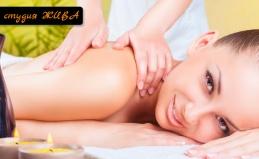 «Жива»: spa, массаж, обертывание