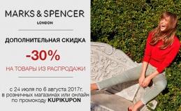 Распродажа в Marks & Spencer