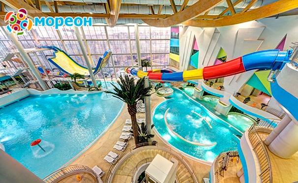 Скидка на Крупнейший центр водных развлечений в Москве и Восточной Европе! Отдых в аквапарке, термах и spa-центре для взрослых и детей в комплексе «Мореон». Скидка 25%