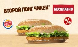 «Лонг Чикен» в Burger King