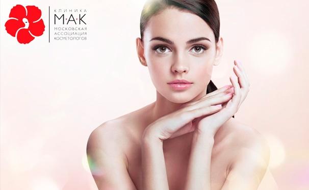 Скидка на RF-лифтинг кожи лица или фракционный лазерный термолиз лица, зоны вокруг глаз, шеи, декольте в сети клиник МАК. Скидка до 85%
