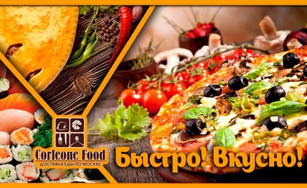 Всю меню кухни с бесплатной доставкой от Corleone Food: пицца, пироги, суши, шашлыки, паста, супы, китайская лапша, салаты и десерты + 500 бонусных рублей в  подарок! Скидка 50%