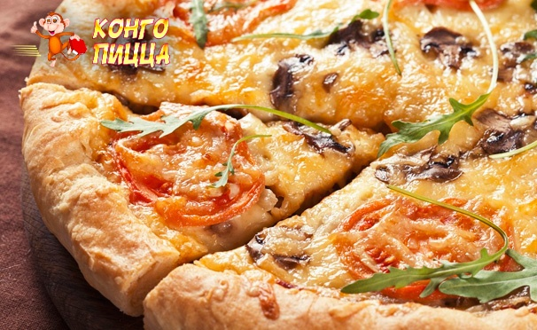 Скидка на Пицца, суши, осетинские пироги, wok-лапша, паста, шашлыки и салаты от службы доставки «Конго Пицца». Скидка 60%