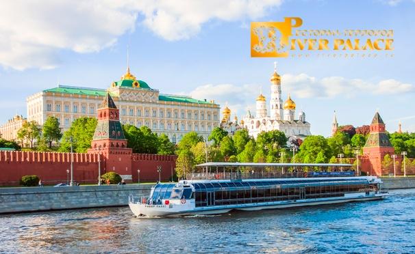 Скидка на Прогулка на теплоходе-ресторане River Palace по Москве-реке с обедом или ужином для взрослых и детей. Скидка до 55%
