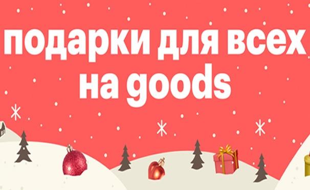 Скидка на Скидки и подарки от онлайн-платформы Goods: 500 бонусных рублей, до 20% cashback, доставка за 1р. и не только
